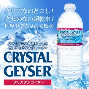 クリスタルガイザーの最安値と並行輸入・正規輸入品と水源の違い