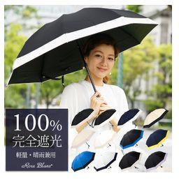 日傘はUVカット率100%で折りたたみがいい!今通販で人気の日傘はコレ!