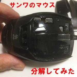 サンワのマウス400-MA029のホイールが故障したので分解してみた