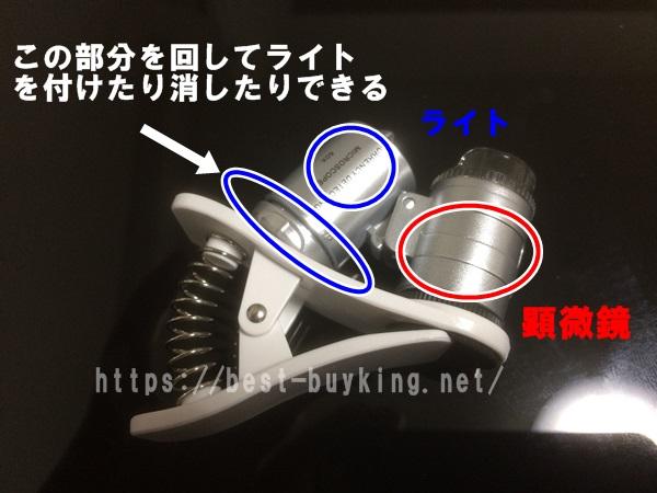 COM-SHOTのEK-SMACROのライトをつける方法