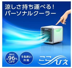 ここひえ(最安置)とその類似品よりも重宝する?日本メーカー冷風扇 FCR-BWG