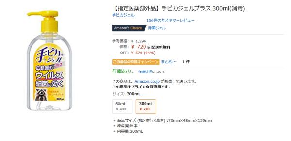 手 ピカジェル 60ml 定価